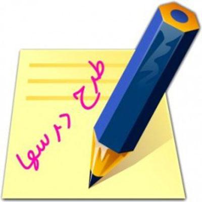 طرح درس روزانه چهارم ابتدایی
