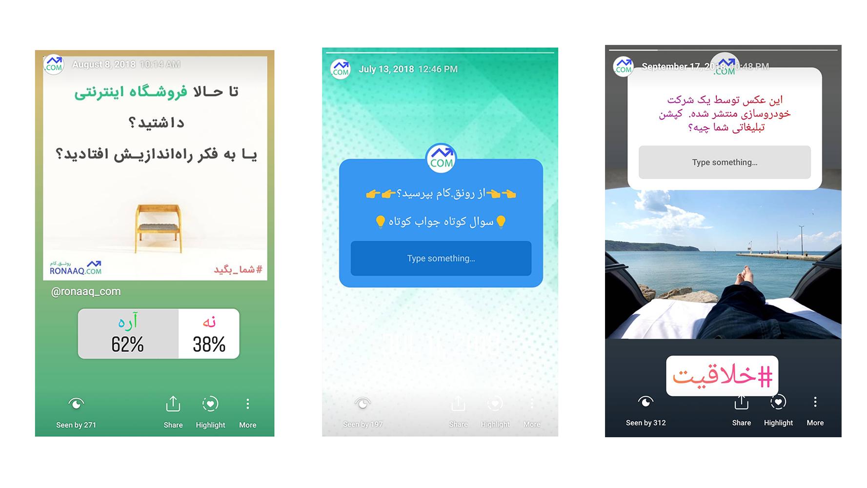 در این سه استوری تلاش شده تا تعامل بیشتری با کاربران برقرار شود و هم شناختی نسبت به مخاطبان به دست آید.