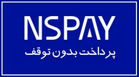 پرداخت بدون توقف NSPAY