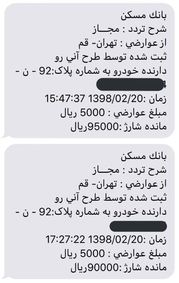 پیامک ارسال شده کسر وجه از حساب کاربری.