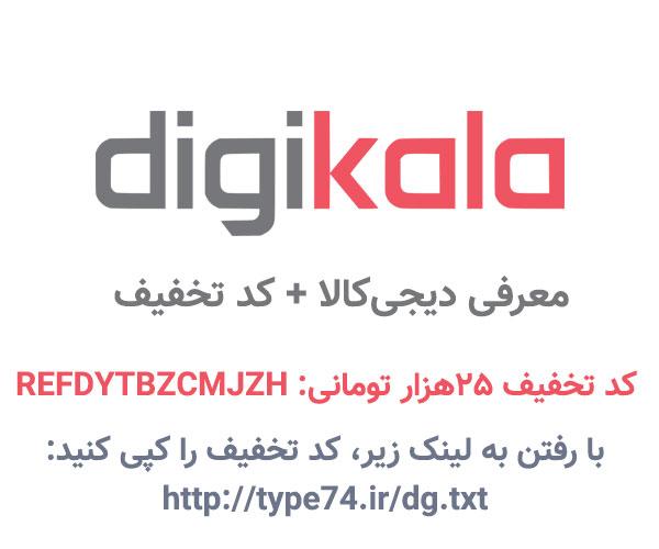 کد تخفیف دیجیکالا (۲۵هزار تومانی) + معرفی سایت دیجیکالا