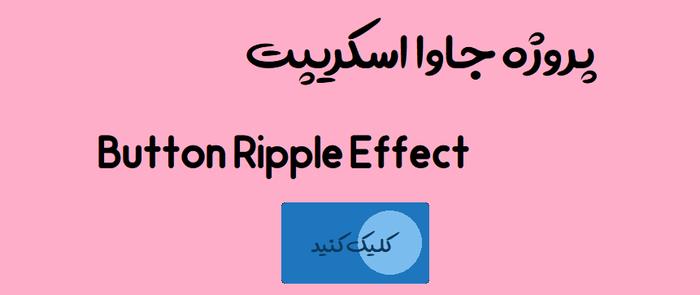 پروژه جاوااسکریپت: Button Ripple Effect