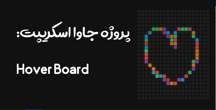 پروژه جاوا اسکریپت: Hover board