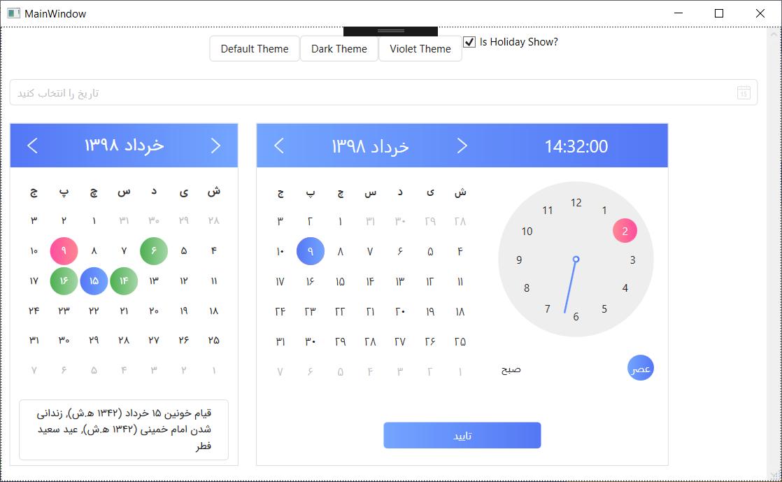 کتابخانه PersianToolkit تقویم شمسی با استایل زیبا