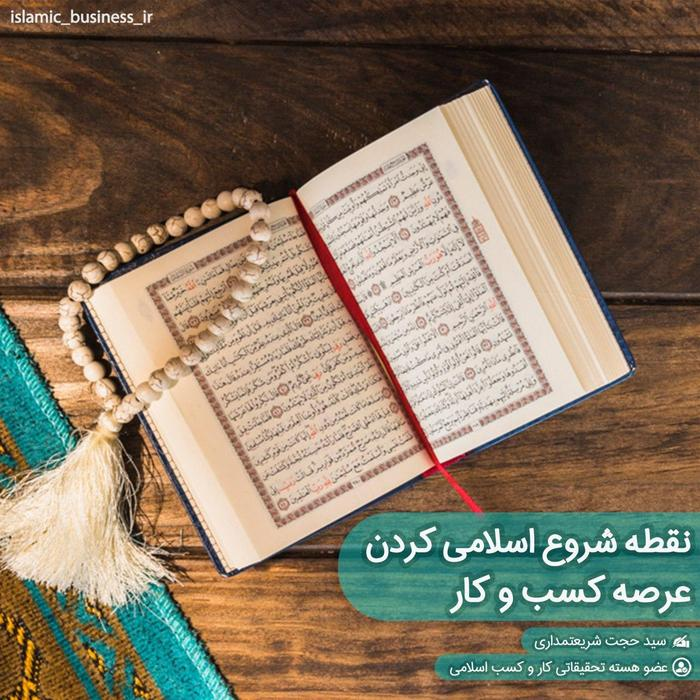 نقطه شروع اسلامی کردن عرصه کسب و کار