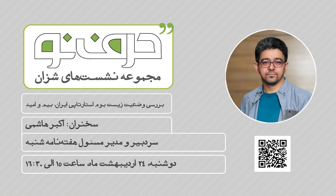 ششمین نشست حرف نو شزان با سخنرانی اکبر هاشمی برگزار شد