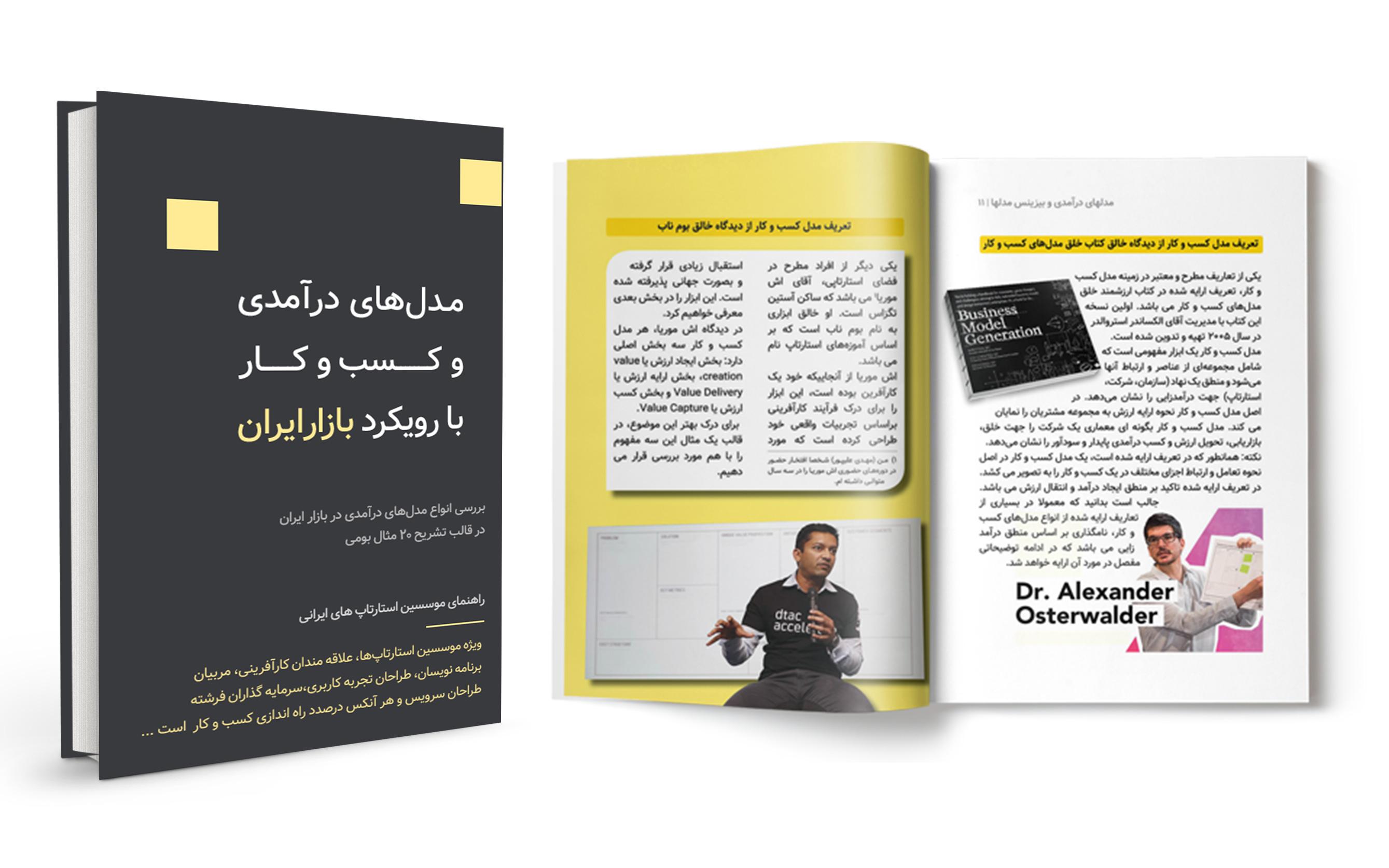 مدلهای درآمدی بیش از 70 استارتاپ ایرانی منتشر شد