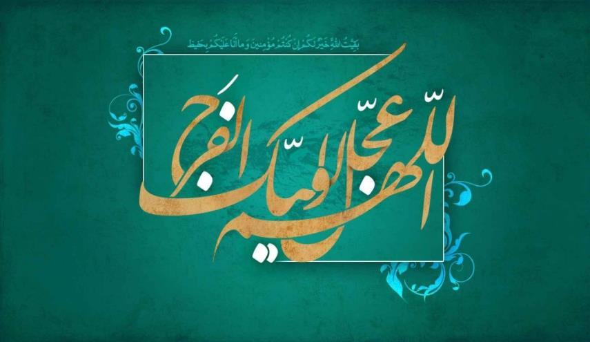اللهم عجل لولیک الفرج!
