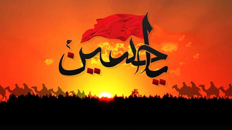 عشقم ایران است، ایران حسین بن علی!