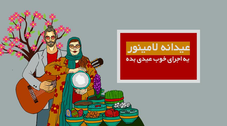 عیدانه لامینور