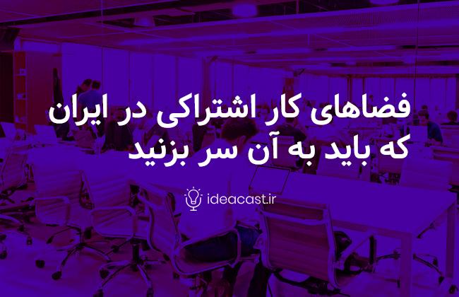 فضاهای کار اشتراکی در ایران که باید به آن سر بزنید