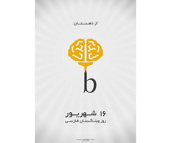 به مناسبت روز وبلاگستان - سایت «یک پزشک»