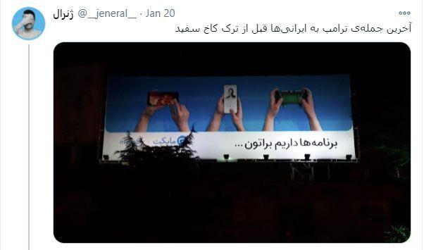 واکنش برخی از فعالان توئیتر به تبلیغات محیطی مایکت