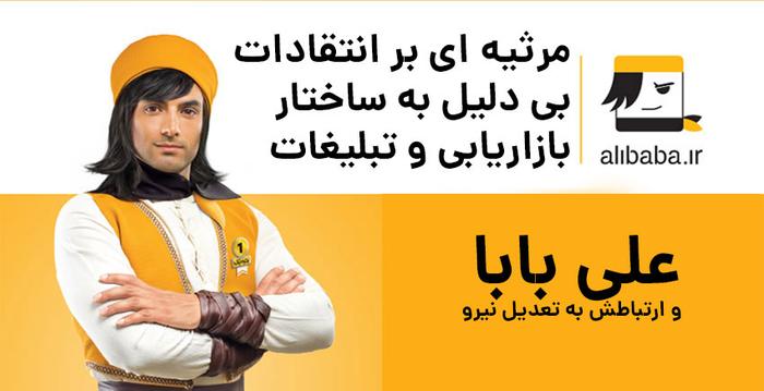 علی بابا طعمه نقدهای کوته بینانه و غیرعلمی!