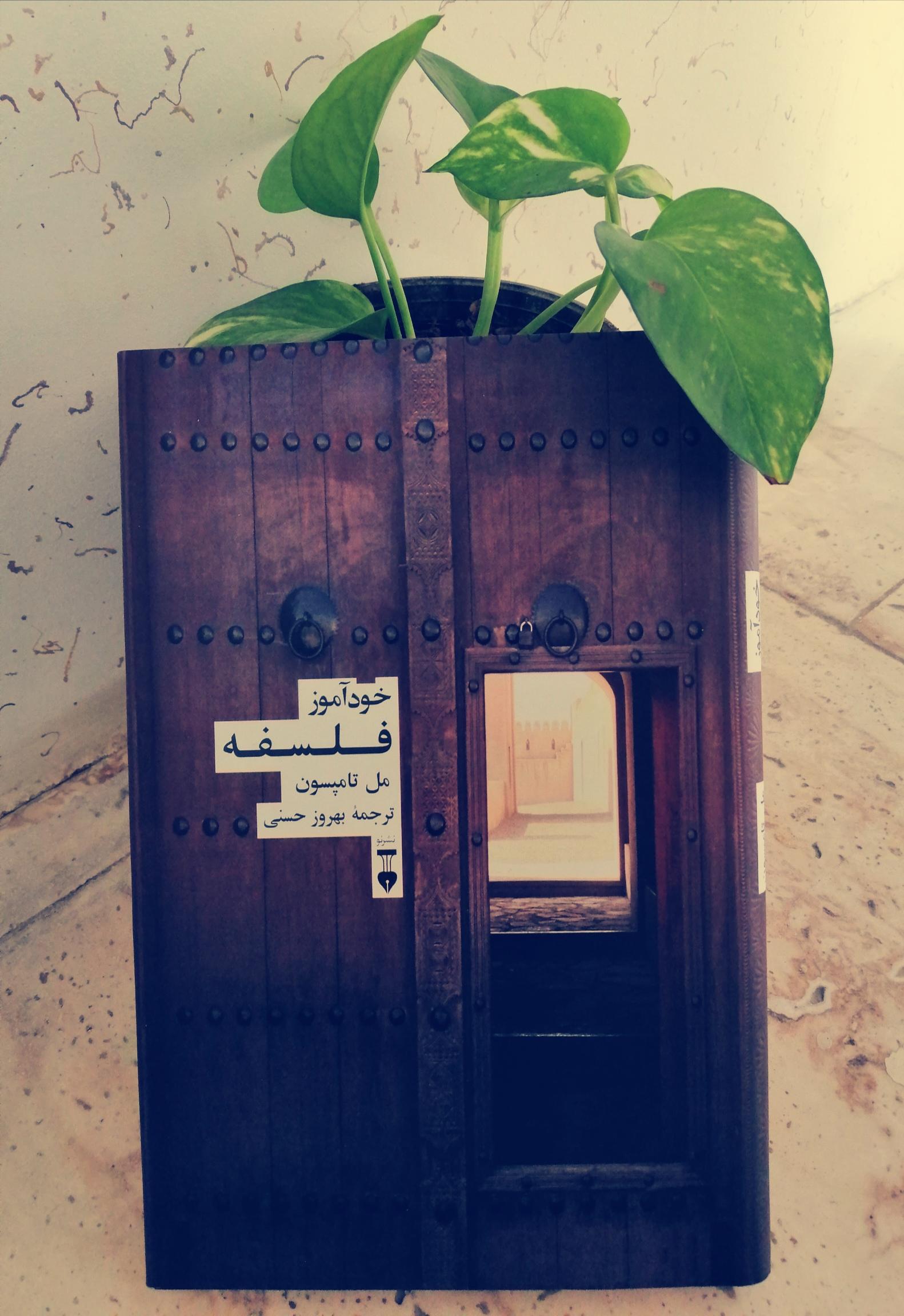 معرفی کتاب: خودآموز فلسفه