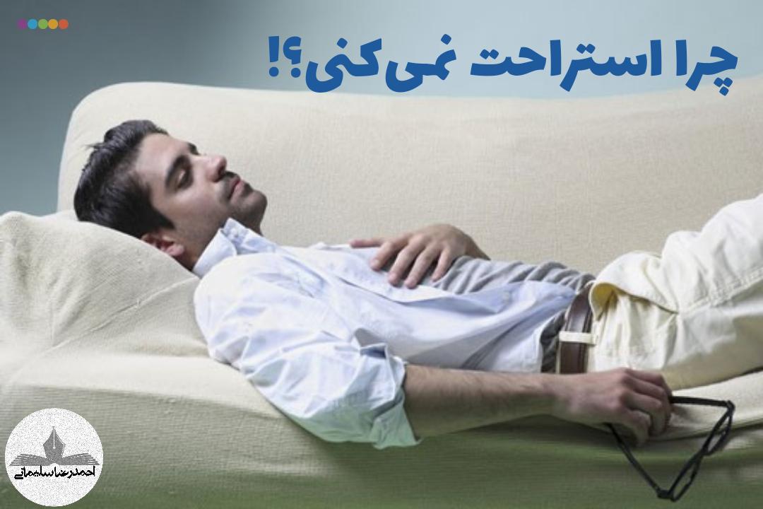 چرا استراحت نمیکنی؟!