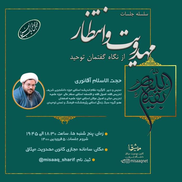 مهدویت و انتظار از نگاه گفتمان توحید (2)-حجت الاسلام آقانوری