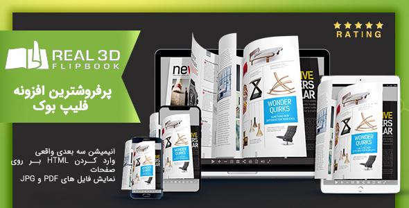 پلاگین Real3D FlipBook - افزونه کتاب سه بعدی