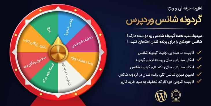 پلاگین WooCommerce Lucky Wheel - افزونه گردونه شانس ووکامرس