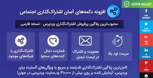 پلاگین  Easy Social Share Buttons - افزونه دکمه های شبکه اجتماعی