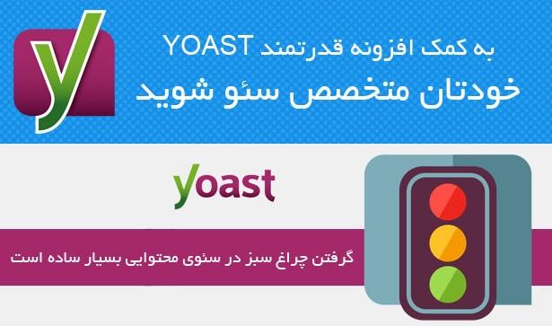 پلاگین Yoast SEO - افزونه یوست سئو وردپرس