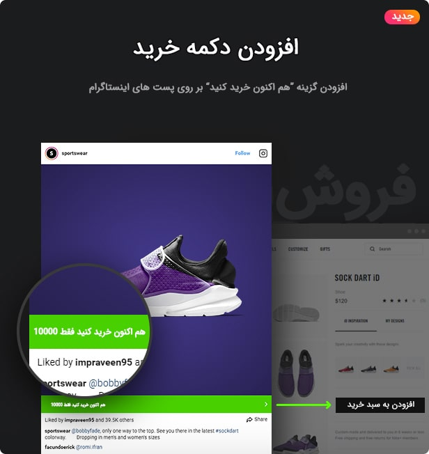 افزونه Instagram Feed