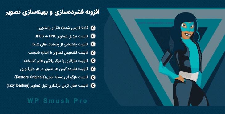 پلاگین Smush Pro - افزونه فشرده سازی تصاویر