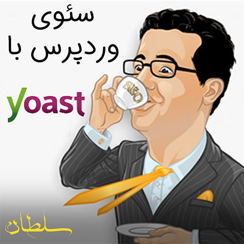 آموزش کامل سئو وردپرس با افزونه yoast seo 2019
