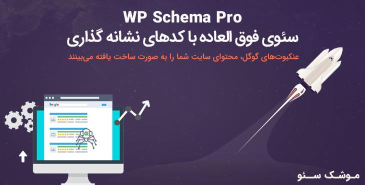 پلاگین Wp Schema Pro – افزونه نشانه گذاری در وردپرس
