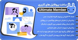 پلاگین Ultimate Member - افزونه عضویت آلتیمیت ممبر