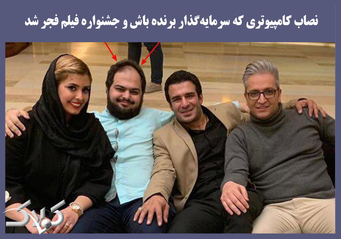وب اموز بسته شد، محمد جرجندی تسلیم شد و سجاد خواجه علیجانی ناراحت