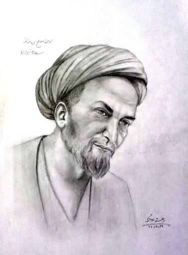مشرف الدین مصلح بن عبدالله شیرازی (سعدی)