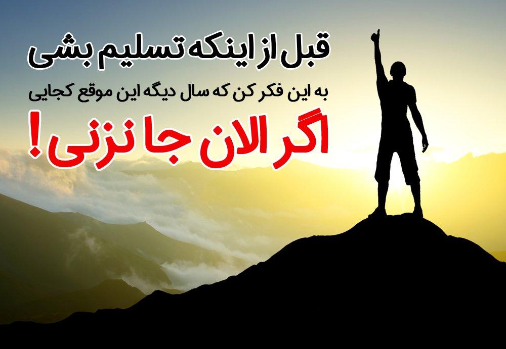 شعار و اهداف سال 98 من