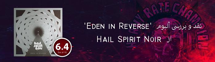 بررسی آلبوم Eden in Reverse از Hail Spirit Noir