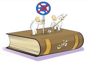 چگونه ابلاغیه اصل ۴۴ قانون اساسی را به فضاحت بکشانیم!