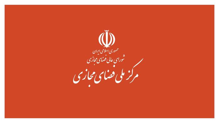 اختیارات شورای و مرکز ملی فضای مجازی