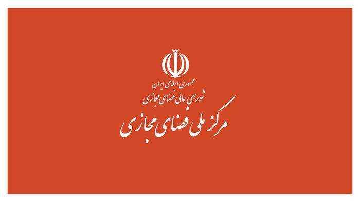 اختیارات شورا و مرکز ملی فضای مجازی