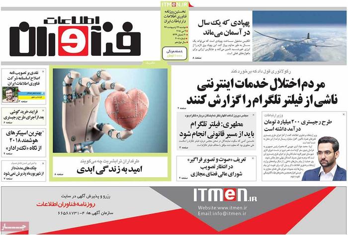 نقدی بر تصویب نامه هیات وزیران در خصوص اصلاح اساسنامه شرکت فناوری اطلاعات ایران