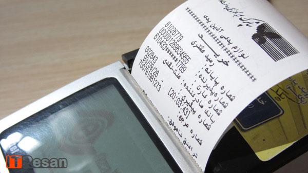 نقدی بر بخش نخست لایحه تراکنشهای الکترونیکی