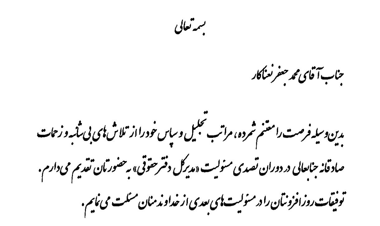 متن تقدیرنامه صادره از سازمان فناوری اطلاعات ایران