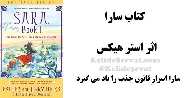 کتاب سارا اسرار قانون جذب را یاد می گیرد اثر استر هیکس