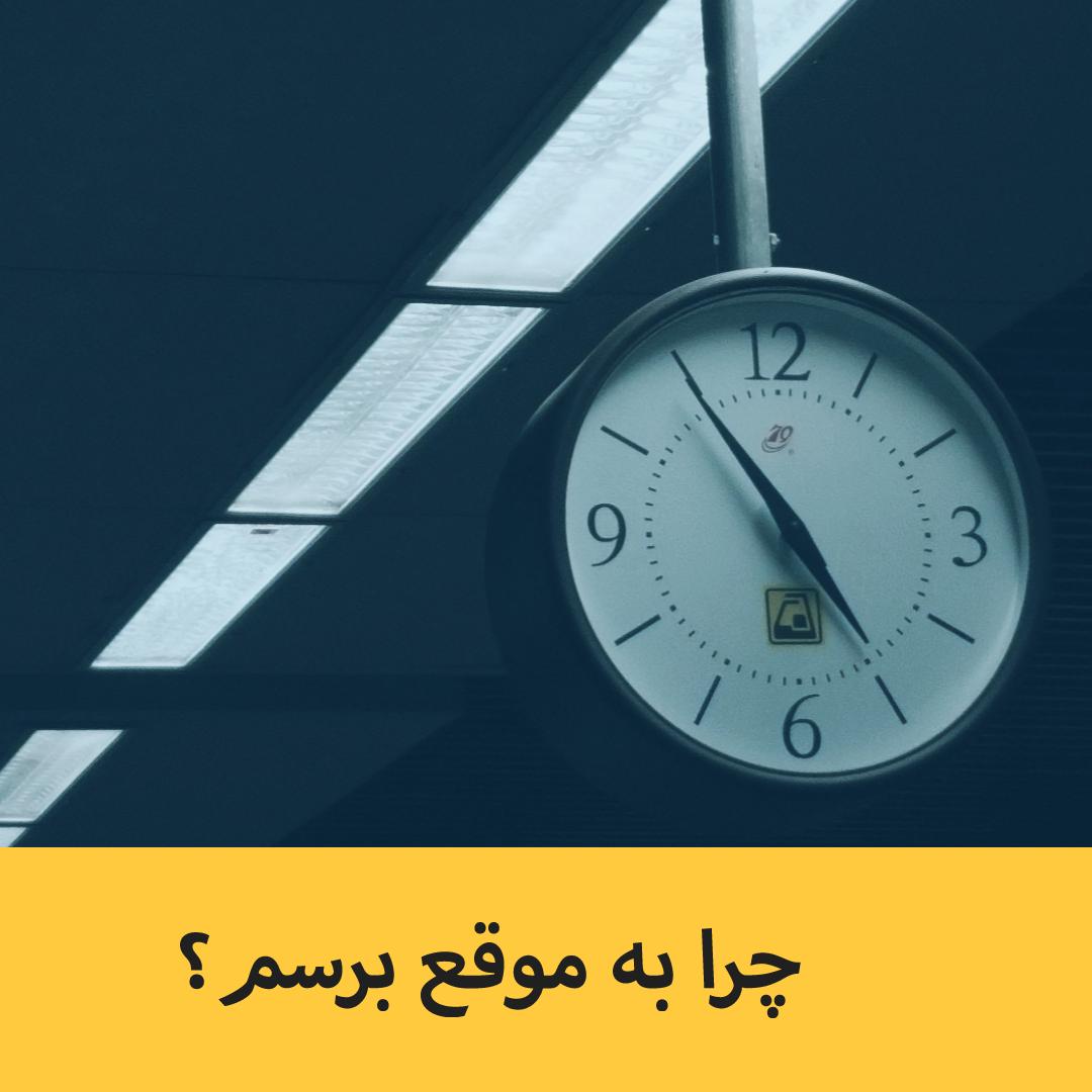 چرا به موقع برسم؟