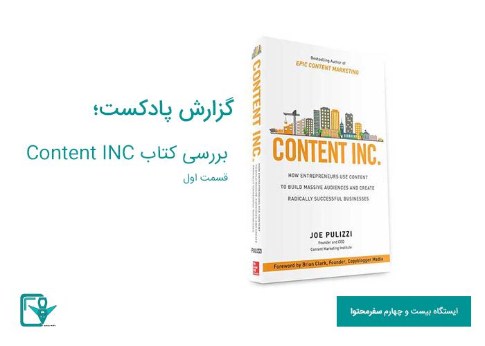 بررسی کتاب Content INC (قسمت اول) - ایستگاه ۲۴