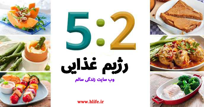 رژیم غذایی ۵ به ۲ برای کاهش وزن سریع و آسان