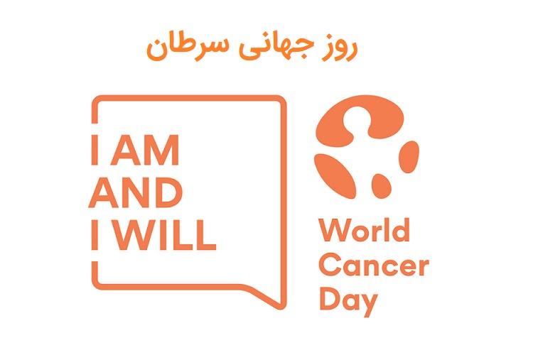 """روز جهانی سرطان """" من هستم و خواهم بود"""""""