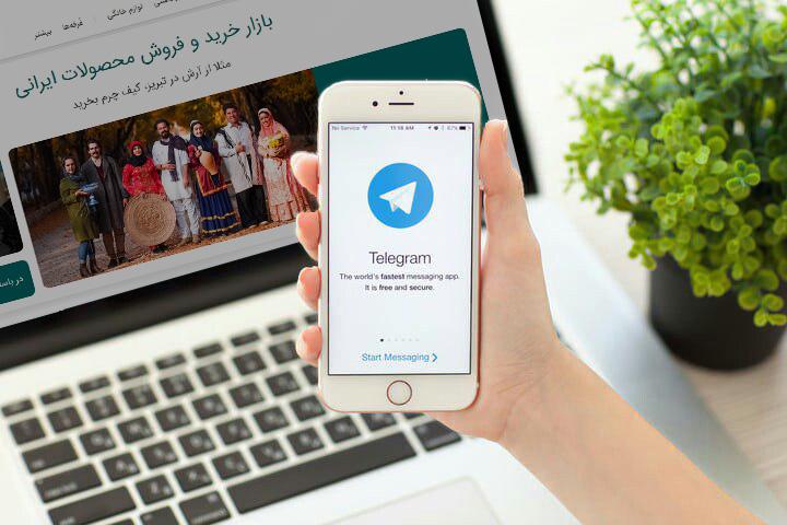 برای فروش، سایت باسلام بهتر است یا تلگرام؟
