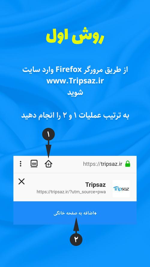 آموزش نصب App تریپ ساز