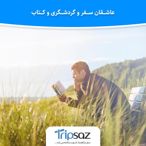 عاشقان سفر و گردشگری و کتاب