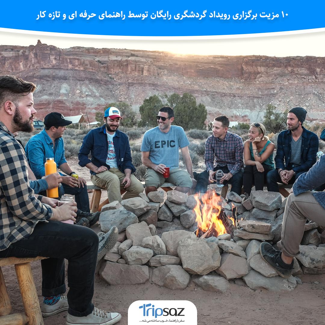 10 مزیت برگزاری رویداد گردشگری رایگان
