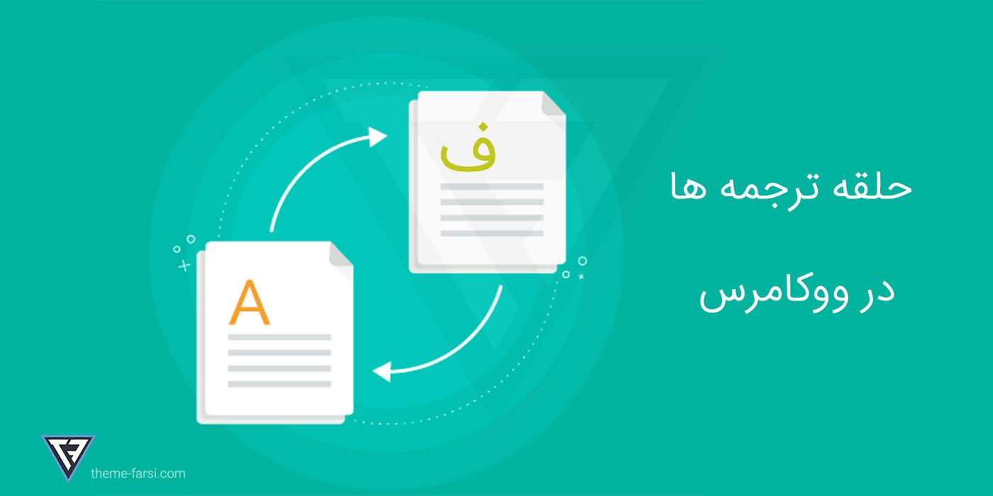 حلقه ترجمه و تغییر متن ها در ووکامرس